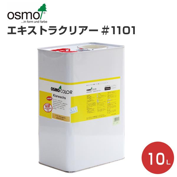 【送料無料】オスモカラー エキストラクリアー#1101 10L (木材保護塗料内装用)