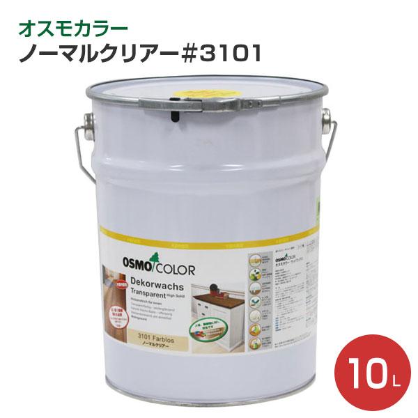 【送料無料】オスモカラー ノーマルクリアー#3101 10L 木材保護塗料(内装用)