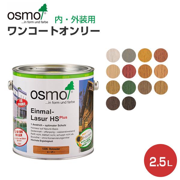 【送料無料】オスモカラー ワンコートオンリー 2.5L(自然塗料/木材保護塗料/内外装兼用)