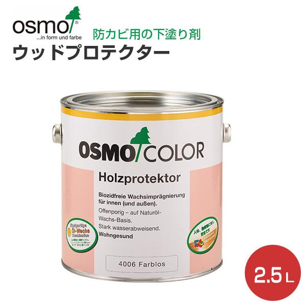 【送料無料】オスモカラー ウッドプロテクター 2.5L(木材保護塗料内装用下塗り)