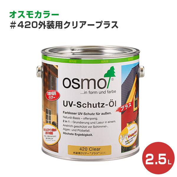 【送料無料】オスモカラー #420外装用クリアープラス2.5L(オスモ&エーデル/屋外用/自然塗料)