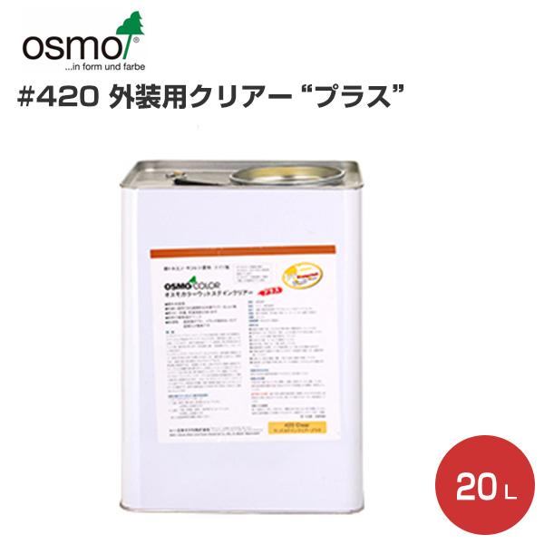 【送料無料】オスモカラー #420外装用クリアープラス20L(オスモ&エーデル/屋外用/自然塗料)