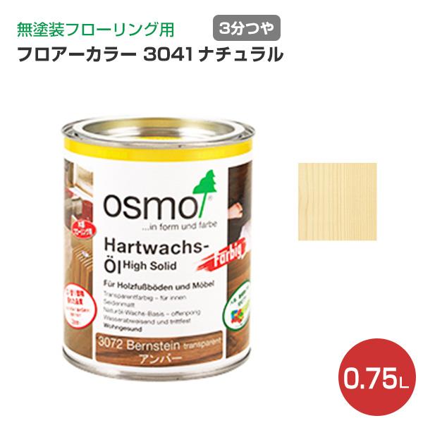 オスモカラー フロアーカラー0.75L(オスモ&エーデル/屋内用/自然塗料)