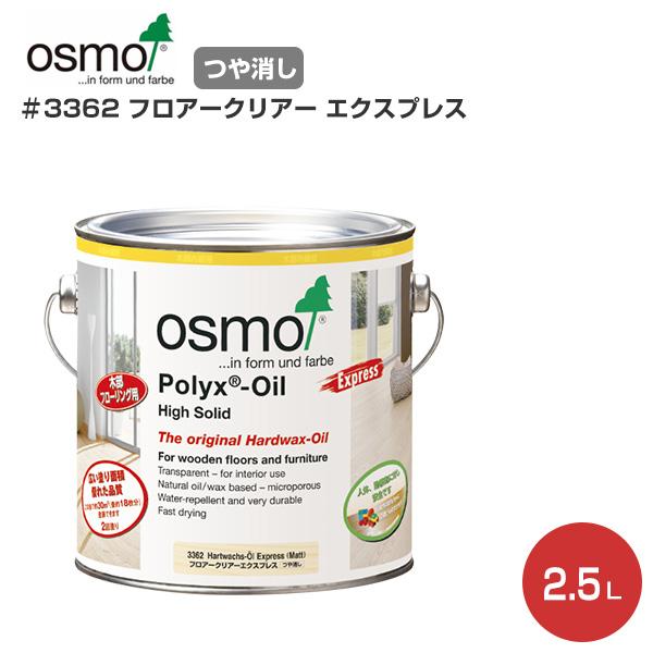 【送料無料】オスモカラー #3362 フロアークリアー エクスプレス 2.5L(オスモ&エーデル/フローリング/床用オイル)