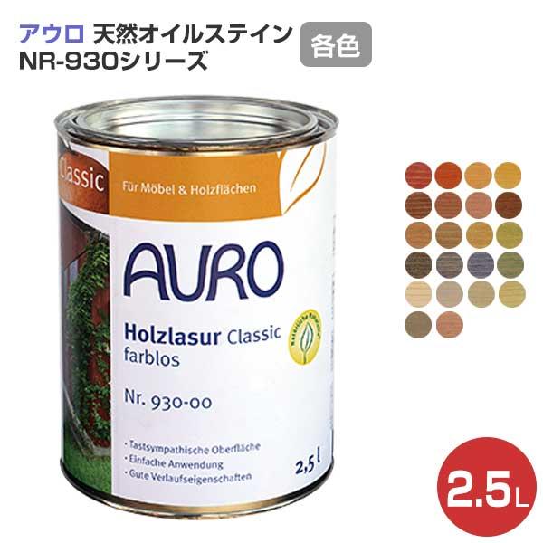 【送料無料】アウロ(AURO) 油性着色剤 NP-0130 2.5L(自然塗料)