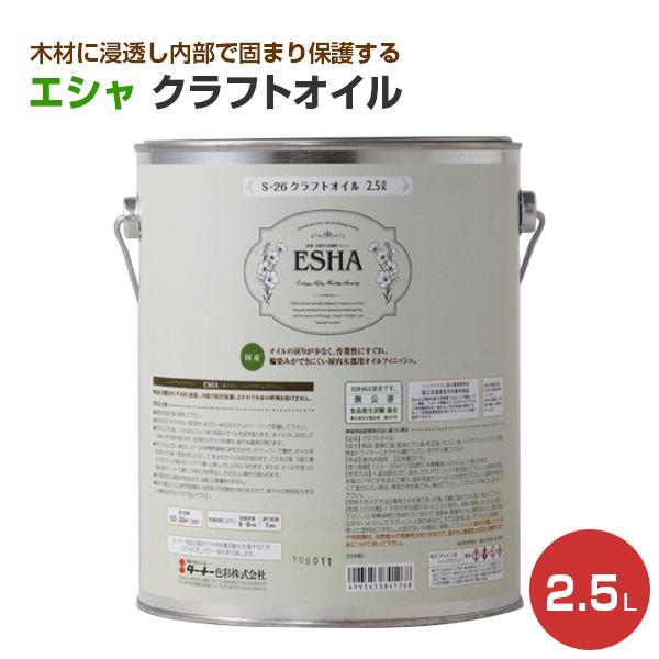 エシャ クラフトオイル 2.5L (自然塗料)