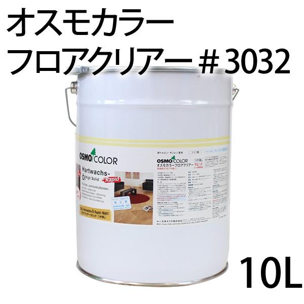 【送料無料】オスモカラー フロアクリアー#3032 10L 木材保護塗料(内装用)