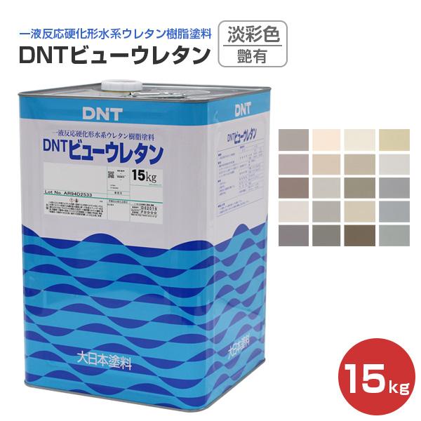 15kg(一液水性ウレタン塗料/大日本塗料) 淡彩色 DNTビューウレタン 艶有