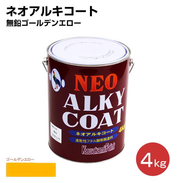 ネオアルキコート NO,023 無鉛ゴールデンエロー 4kg(金属・鉄部用/川上塗料/フタル酸樹脂塗料)