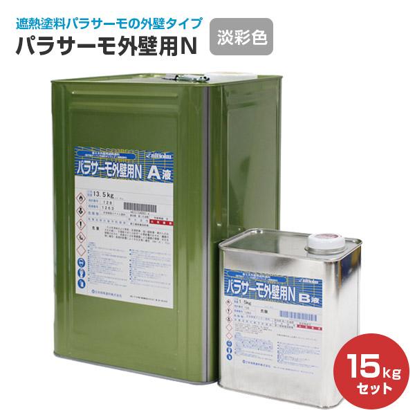【送料無料】パラサーモ外壁用N 淡彩色 15kgセット (日本特殊塗料/2液弱溶剤外壁遮熱塗料)