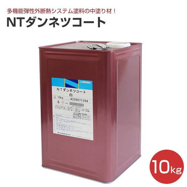 【在庫処分特価セール品】NTダンネツコート 10kg R-822P(日本特殊塗料/中塗り材)