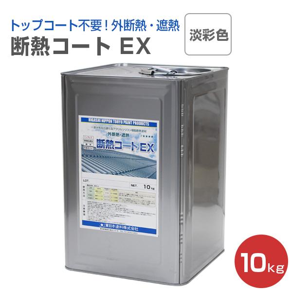 【送料無料】断熱コート EX 淡彩色 10kg (東日本塗料/遮熱/屋根/内外装/アクリルシリコン樹脂)