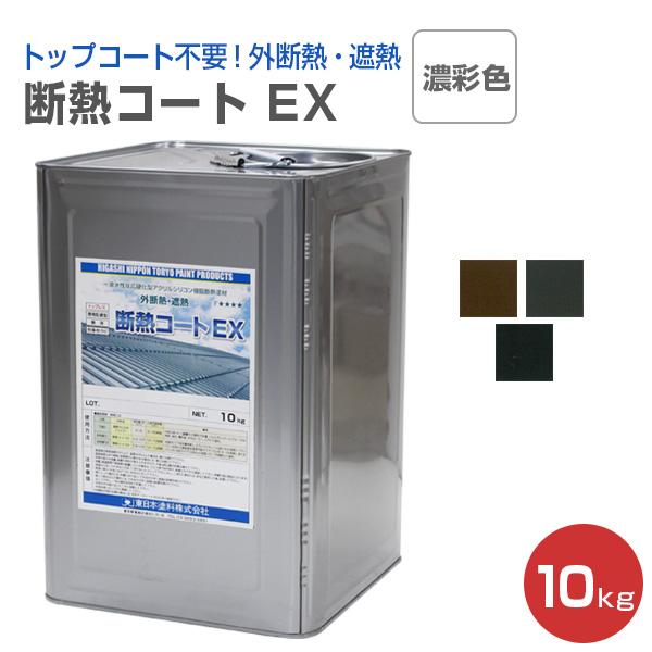 【送料無料】断熱コート EX 濃彩色 10kg (東日本塗料/遮熱/屋根/内外装/アクリルシリコン樹脂)