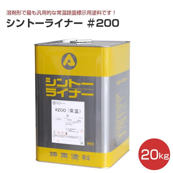 シントーライナー #200 白 20kg(神東塗料/下塗り)