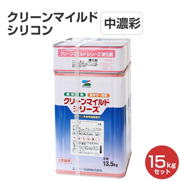 【送料無料】クリーンマイルドシリコン 中濃彩色 15kgセット (超低汚染弱溶剤形樹脂塗料/エスケー化研)