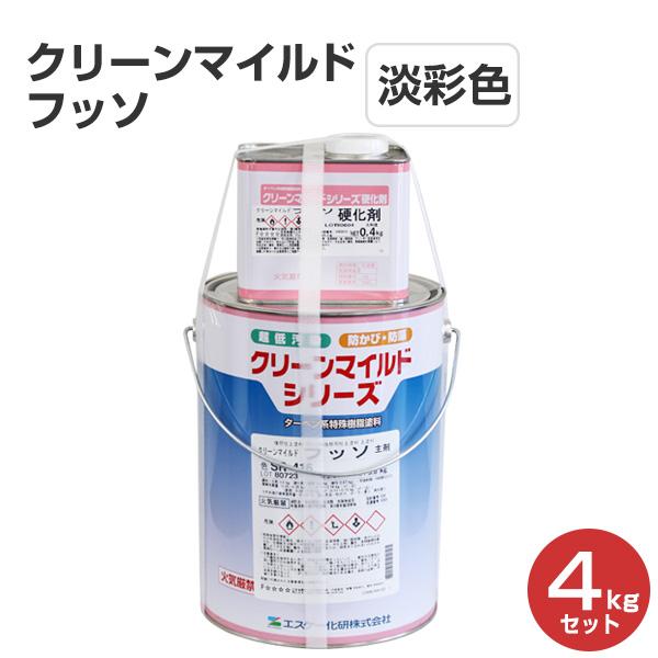 【送料無料】クリーンマイルドフッソ 淡彩色 4kgセット (超低汚染弱溶剤形樹脂塗料/エスケー化研)