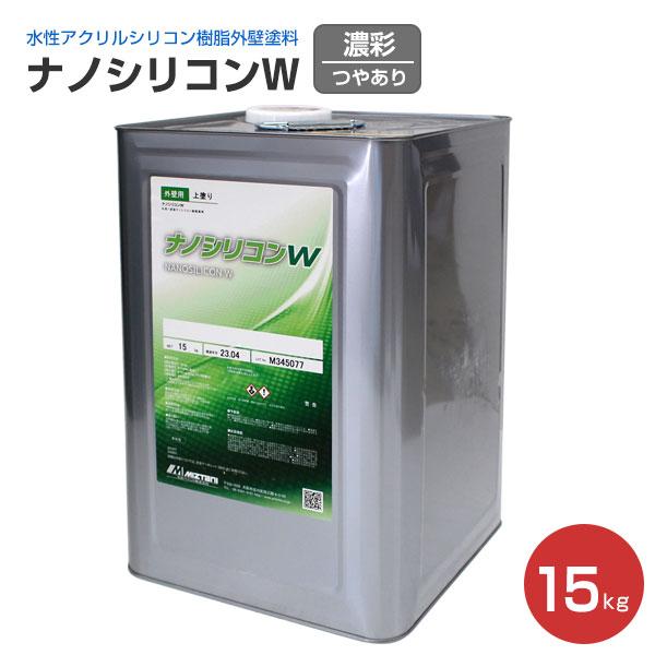 【送料無料】ナノシリコンW 艶有り 提案色(濃彩) 15kg (外壁用塗料/水谷ペイント)
