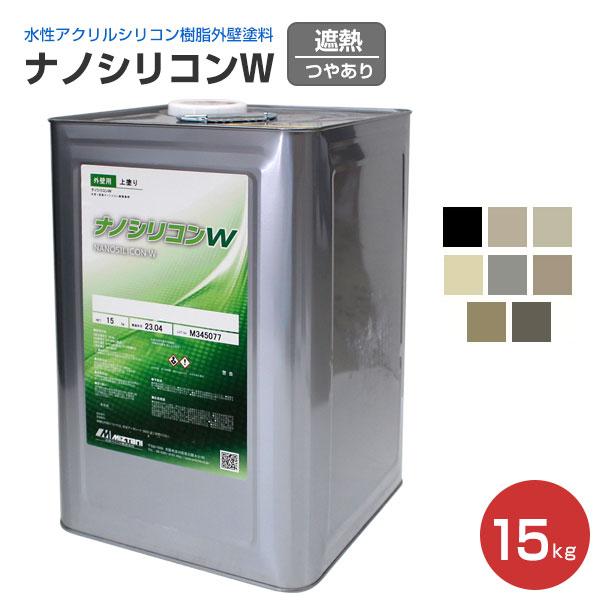 【送料無料】ナノシリコンW 艶有り 提案色(遮熱) 15kg (外壁用塗料/水谷ペイント)