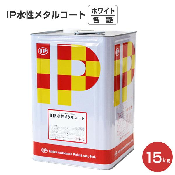 IP水性メタルコート 艶有り ホワイト 15kg(インターナショナルペイント/金属専用塗料)