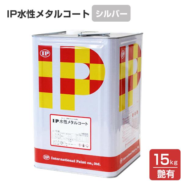 【送料無料】IP水性メタルコート 艶有り シルバー 15kg(インターナショナルペイント/金属専用塗料)