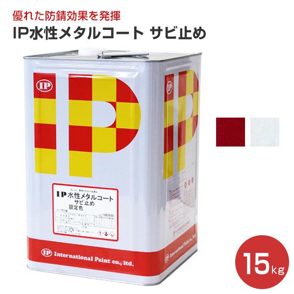 IP水性メタルコート サビ止め 15kg(インターナショナルペイント/金属専用塗料)