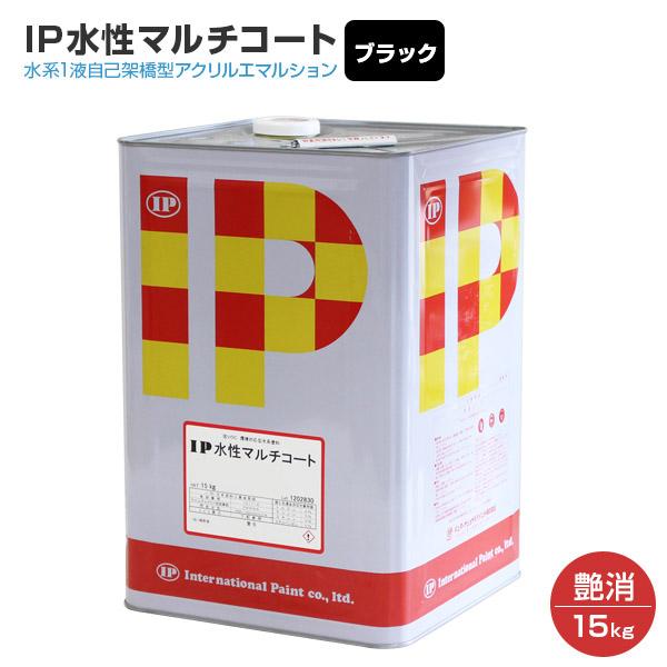 IP水性マルチコート 艶消し(3分艶相当)ブラック 15kg (インターナショナルペイント/水性/内外部/壁面)