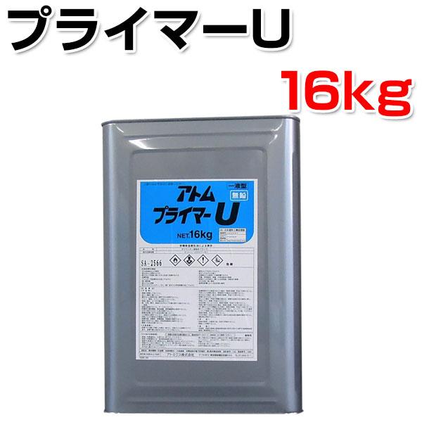 プライマーU 16kg (油性/コンクリート床用/下塗り材/アトミクス)