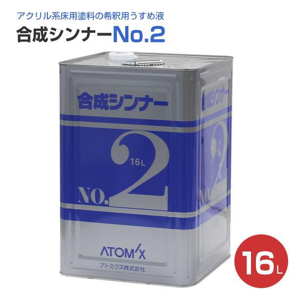 合成シンナーNo.2 16L(フロアトップ#5000用ほか専用シンナー/アトミクス)
