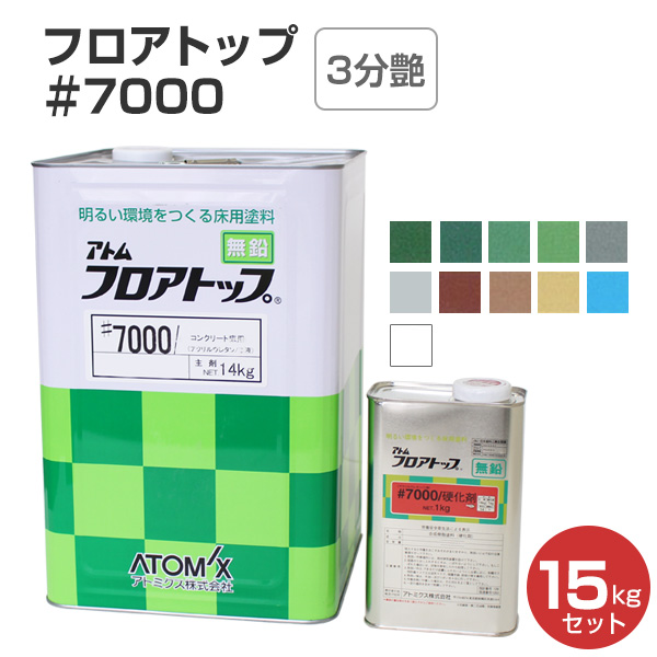 床用ウレタン塗料【送料無料】フロアトップ #7000 15kgセット (アトミクス/油性/2液アクリルウレタン樹脂/コンクリート床用)