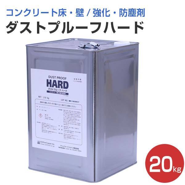 【送料無料】ダストプルーフハード 20kg (アシュフォードジャパン/コンクリート床用)