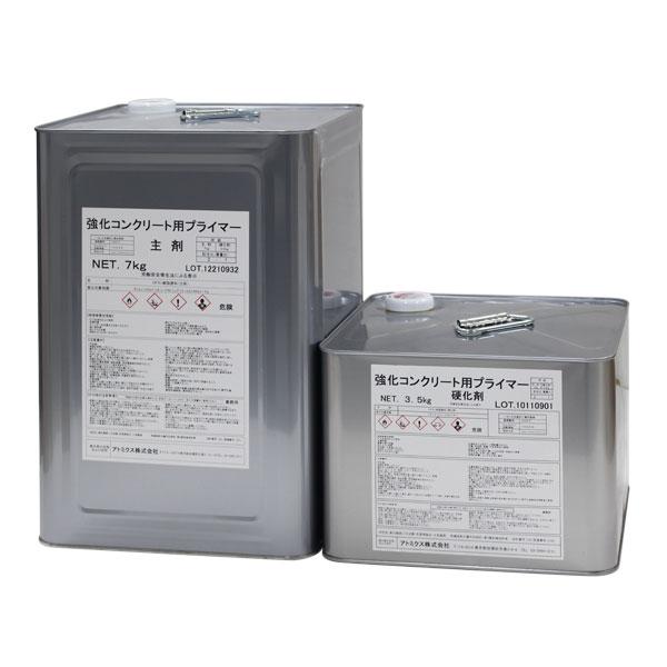 【送料無料】強化コンクリート用プライマー 10.5kg 10.5kg (二液型エポキシシリコーン系プライマー), 更別村:da1e2cca --- musubi-management.com