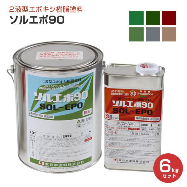 ソルエポ90 6kgセット(東日本塗料/2液カラーエポキシ薄膜床用塗料)