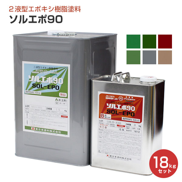 【送料無料】ソルエポ90 18kgセット (東日本塗料/2液カラーエポキシ薄膜床用塗料)