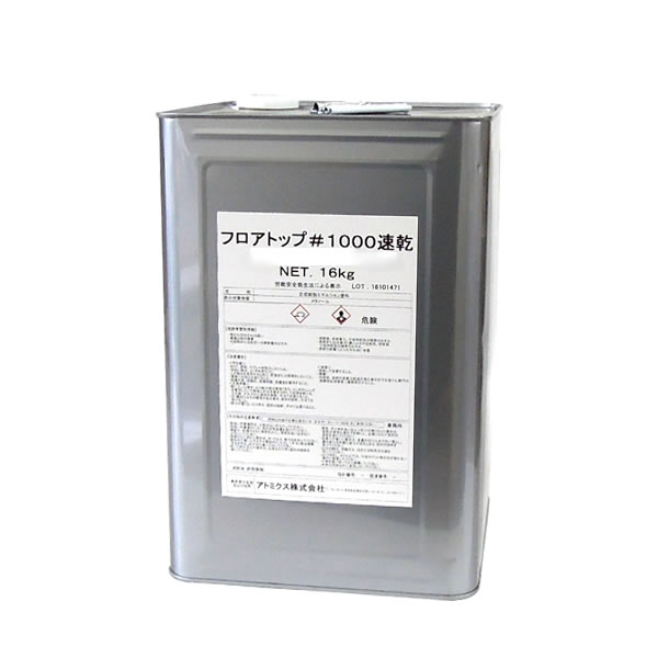 【送料無料】フロアトップ #1000速乾 16kg (アトミクス/アスファルト面用/速乾型水性床用塗料)