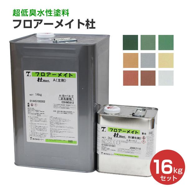 【送料無料】フロアーメイト杜(Mori) 16kgセット (床用水性2液ポリウレタン樹脂塗料)