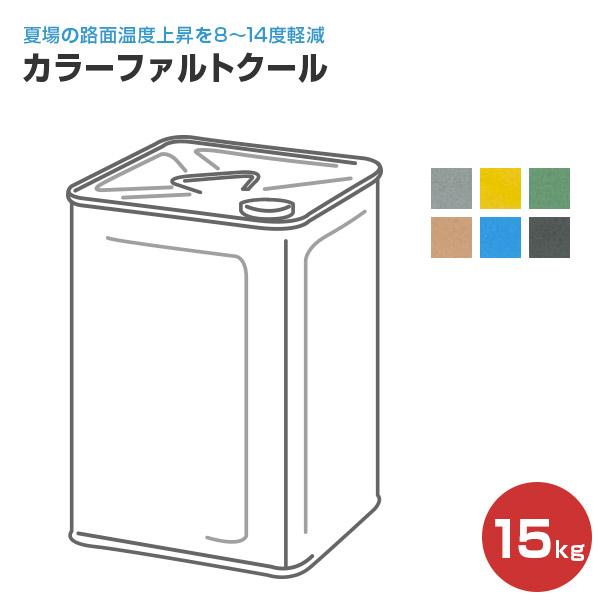 【送料無料】カラーファルトクール 15kg【新設アスファルト路面用太陽熱反射塗料】