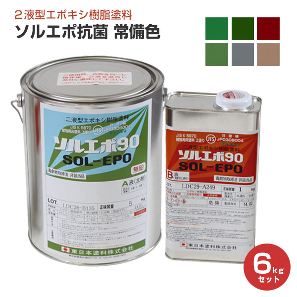 ソルエポ抗菌 常備色 6kgセット (2液カラーエポキシ薄膜床用塗料/東日本塗料)