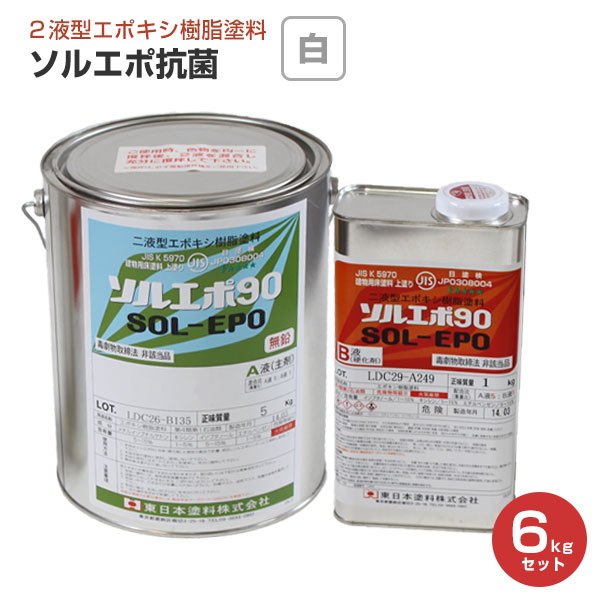 ソルエポ抗菌 白 6kgセット (2液カラーエポキシ薄膜床用塗料/東日本塗料)