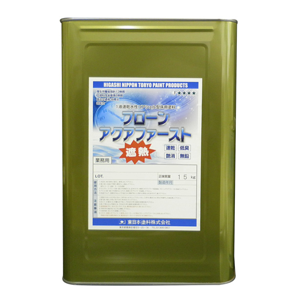 【送料無料】フローンアクアファースト遮熱 常備色 15kg(東日本塗料/水性/速乾/床用塗料)