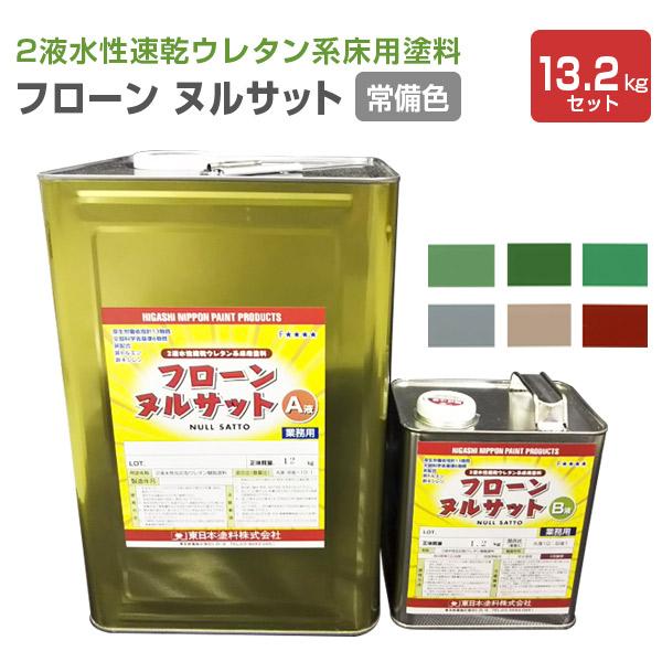 【送料無料】フローン ヌルサット  常備色  13.2kgセット(東日本塗料/2液水性速乾ウレタン/床用)