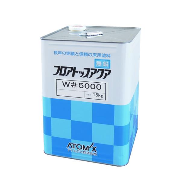 コンクリート床塗料【送料無料】フロアトップアクア W#5000 クリヤー(透明) 15kg(アトミクス/1液水性/アクリル樹脂)