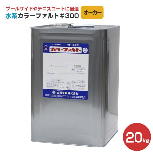 【送料無料】水系カラーファルト#300 オーカー 20kg (水系無機質カラー舗装材/大同塗料)