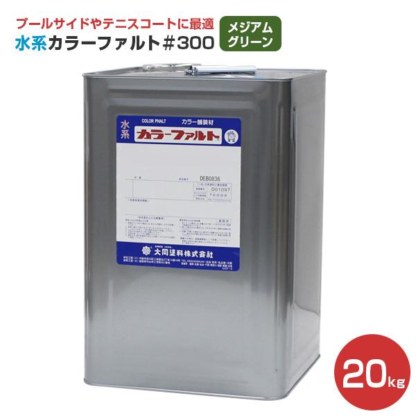 【送料無料】水系カラーファルト#300 メジアムグリーン 20kg (水系無機質カラー舗装材/大同塗料)