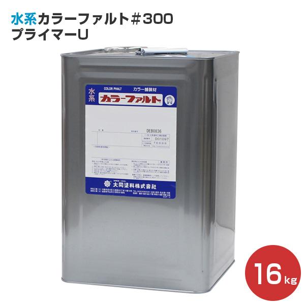 【送料無料】水系カラーファルト#300 プライマーU 15kg (水系カラーファルト#300下塗り材/大同塗料)