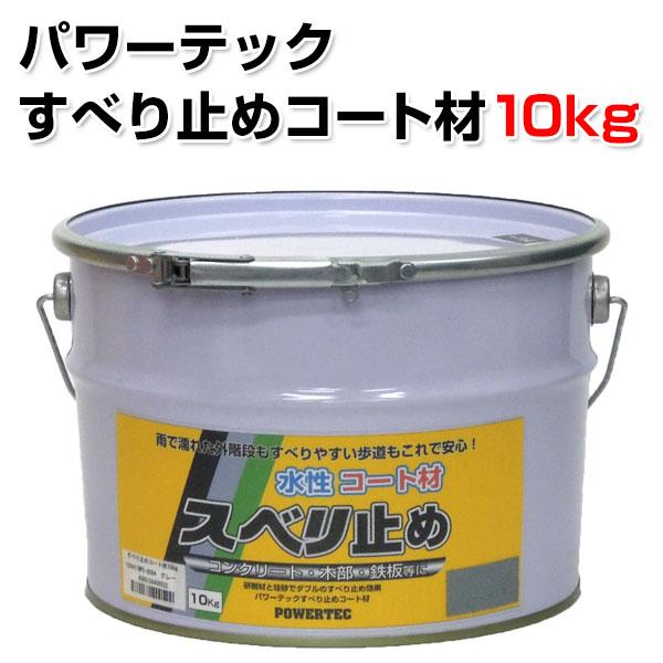 【送料無料】パワーテック すべり止めコート材 10kg(水性コート材/丸長商事)