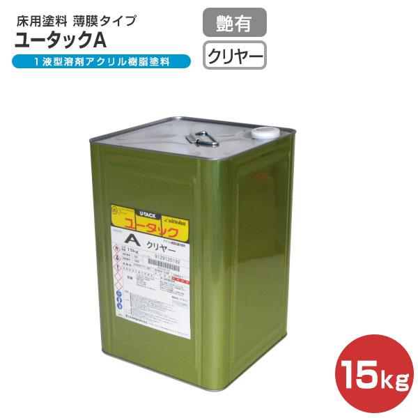 床用塗料 ユータックA クリヤー 15kg (日本特殊塗料/アクリル樹脂)