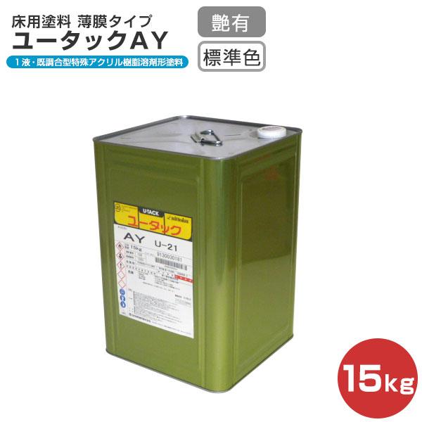 【送料無料】床用塗料 ユータックAY 標準色 15kg (日本特殊塗料/アクリル樹脂)