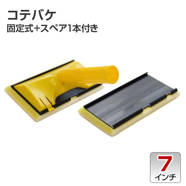 ★使いやすい7インチのコテバケとスぺアのセットです。予備付きなら安心です! コテバケ 7インチ 固定式 + スペア1本付き (JB-70/JB-70SP/コテ刷毛/塗装用具)