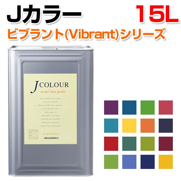 【送料無料 15L】Jカラー 15L Vibrantシリーズ(アクセント系)(水性/ペンキ/塗料/ターナー色彩), インナーショップ Lumienne:f855cfa7 --- musubi-management.com