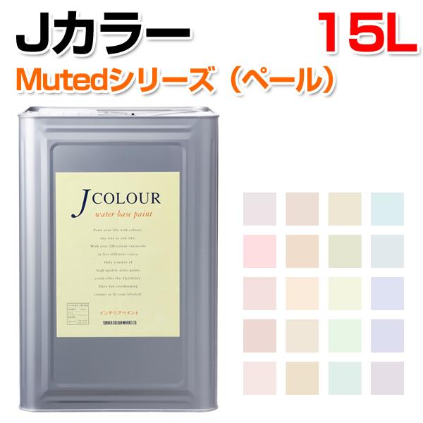 【送料無料】Jカラー 15L Mutedシリーズ (ペール) 水性ペンキ 壁 DIY 塗料 ターナー色彩
